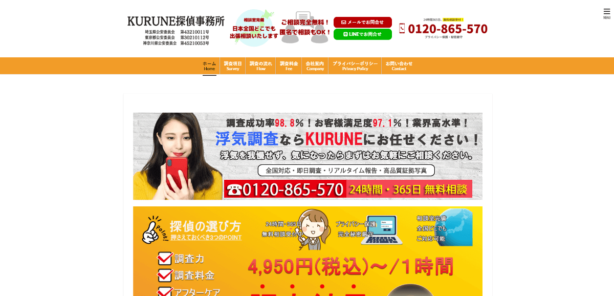 KURUNE探偵事務所